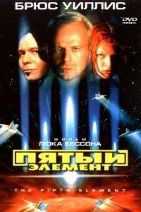 П'ятий елемент (1997)