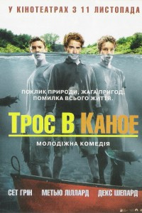 Троє в каное (2004)