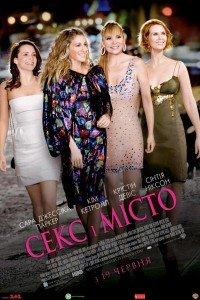 Секс і Місто (2008)
