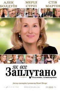 Як все заплутано (2009)