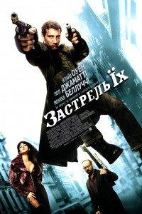 Застрель їх (2007)