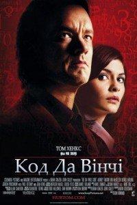 Код да Вінчі (2006)