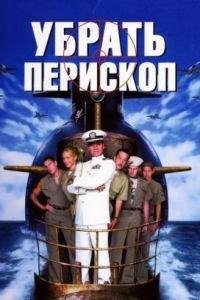 Прибрати перископ (1996)