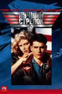 Кращий стрілець (1986)