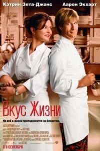 Смак життя (2007)