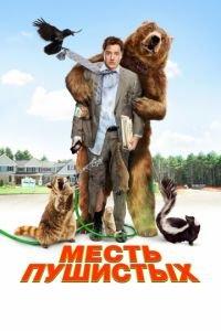 Помста пухнастих (2010)
