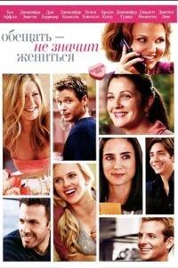 Обіцяти - ще не одружитись (2008)