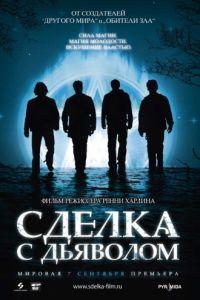 Угода з дияволом (2006)