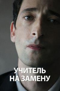 Відчуження / Учитель на заміну (2011)