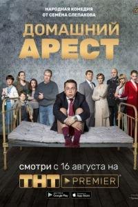 Домашній арешт (2018)