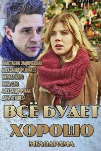 Все буде добре (2013)