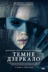 Темне дзеркало (2019)