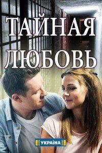 Таємне кохання (2019)