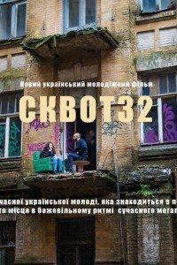 Сквот32 (2019)