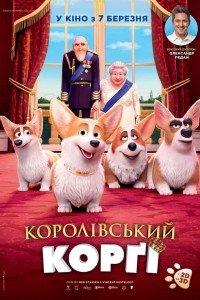 Королівський коргі (2019)