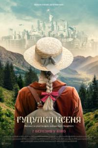 Гуцулка Ксеня (2019)