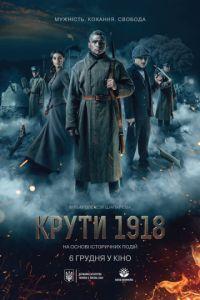 Крути 1918 (2019)