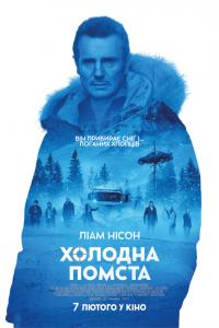 Холодна помста (2019)