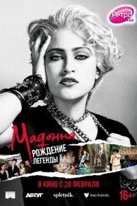 Мадонна. Народження легенди (2019)