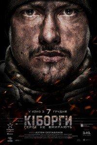 Кіборги (2019)