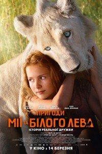 Пригоди Мії та білого лева (2019)
