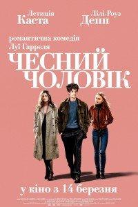 Чесний чоловік (2019)