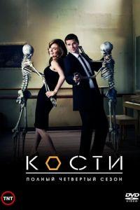 кістки серіал