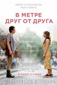 За 5 кроків до кохання (2019)