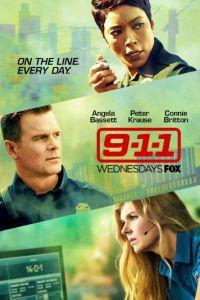 911 служба порятунку