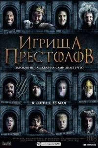 Ігрища престолів (2019)