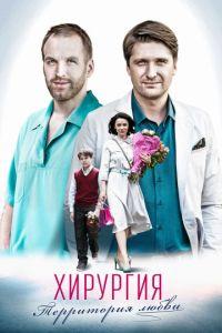Хірургія. Територія кохання (2016)