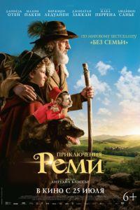 Пригоди маленького Ремі (2019)