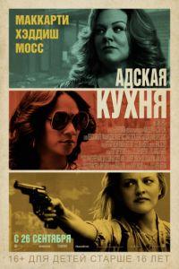 Королеви криміналу (2019)