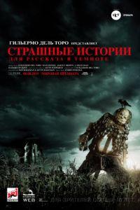 Страшні історії для розповіді в темряві (2019)