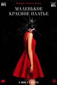 Маленька червона сукня (2019)