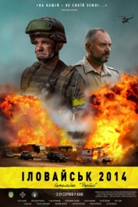 Іловайськ 2014. Батальйон «Донбас» (2019)