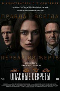 Державні таємниці (2019)