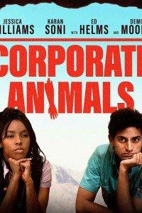 Корпоративні тварини (2019)