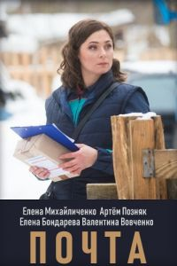 Пошта (2019)