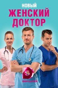 Жіночий лікар 4 (2019)