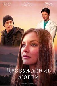 Пробудження кохання (2020)