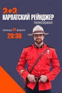Карпатський рейнджер (2020)