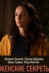 Жіночі секрети (2020)