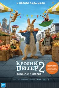 Кролик Петрик 2: Втеча до міста (2020)