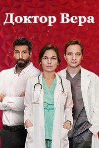 Доктор Віра (2020)