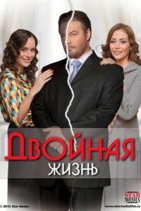 Подвійне життя (2013)