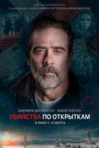 Убивство з листівками (2020)