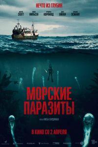 Морські паразити (2020)