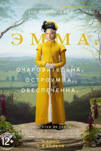 Емма (2020)