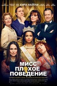Міс Погана поведінка (2020)